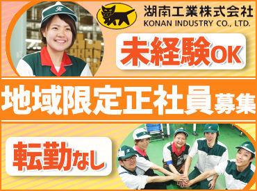 湖南工業株式会社 小沢渡事業所 (勤務地:袋井市)の画像・写真