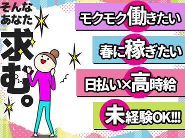 株式会社ジャパンクリエイト 北上営業所(お仕事No.1155-A-05)の画像・写真