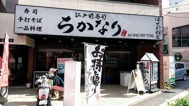 江戸前寿司ちかなり はせがわ店の画像・写真