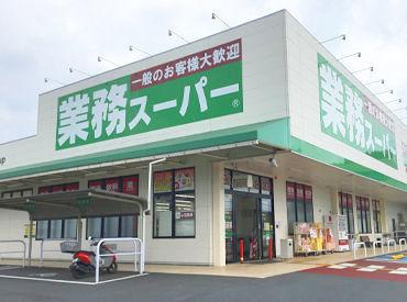 株式会社マキヤ/業務スーパー三園平店の画像・写真