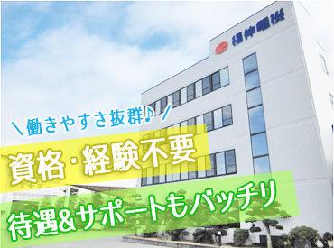 福伸電機株式会社の画像・写真
