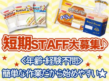 山崎製パン株式会社 大阪第二工場の画像・写真