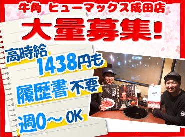 牛角 ヒューマックス成田店の画像・写真