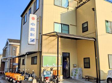 中国新聞松永販売所の画像・写真