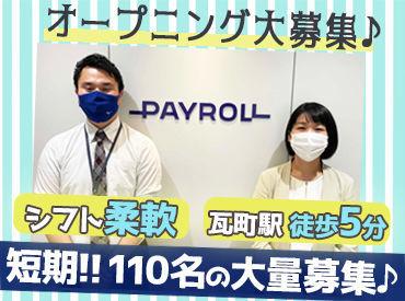 株式会社ペイロール高松BPOセンターの画像・写真