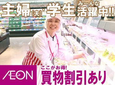 イオン北海道株式会社の画像・写真