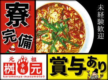 株式会社桝元 若松大鳥居店の画像・写真