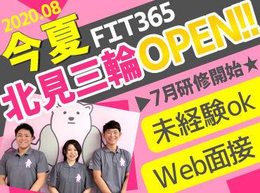 株式会社オカモト FIT365 札幌の画像・写真