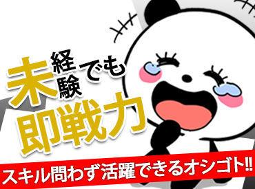 パーソルマーケティング株式会社 ※勤務地:静岡市清水区 (c1m02)の画像・写真