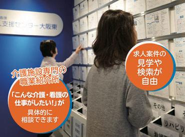 介護・看護求人支援センター大阪東(勤務地:大阪市中央区)の画像・写真