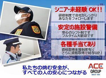 株式会社 エース警備保障の画像・写真