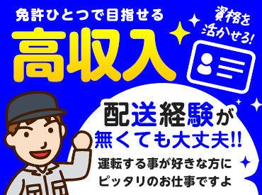 株式会社エフオープランニング 【関東】 府中エリアの画像・写真