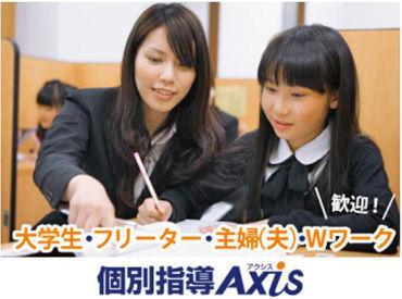 個別指導Axis 大覚寺校の画像・写真