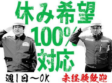 讃岐株式会社 四国中央営業所 ※勤務地/四国中央市の画像・写真