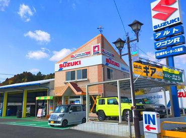 有限会社鈴木モータース高萩の画像・写真