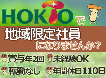 ホクト株式会社 上田きのこセンターの画像・写真
