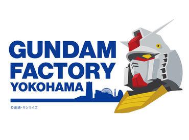 GUNDAM FACTORY YOKOHAMA施設内 (ガンダムキッチンカー) ※2020年12月19日NEW OPENの画像・写真