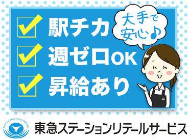 株式会社東急ステーションリテールサービスの画像・写真