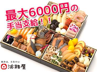 株式会社 淡路屋 【001】の画像・写真