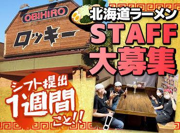 北海道ラーメン 帯広ロッキー 総本店の画像・写真