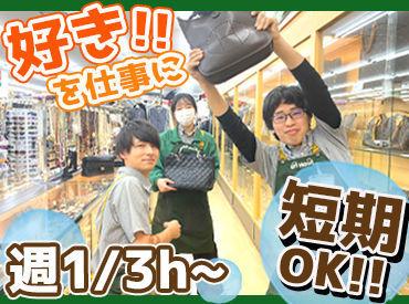 オフハウス多摩和田店の画像・写真