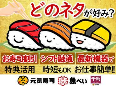 魚べい シュロアモール筑紫野店の画像・写真