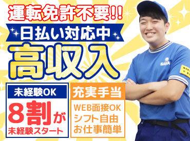 株式会社サカイ引越センター 熊谷支社【033】の画像・写真