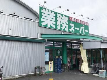 業務スーパー 水口店の画像・写真