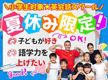 キッズイングリッシュステーション(武蔵浦和本校)の画像・写真