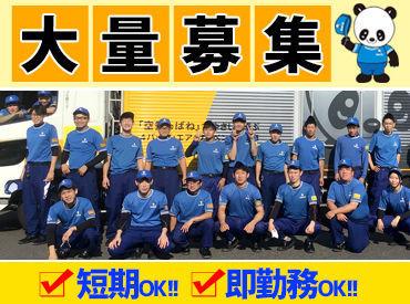 株式会社サカイ引越センター 山形支社の画像・写真