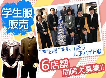 学生服専門店 たむら 五香駅前本店の画像・写真