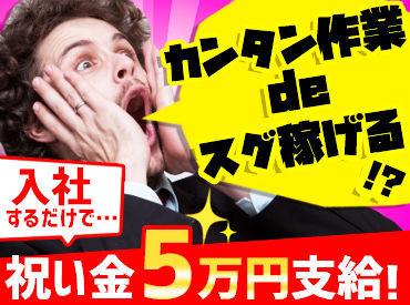 有限会社東菱興業 ※新三郷エリアの画像・写真