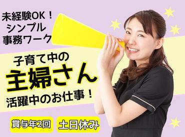 寺嶋社会保険労務士法人の画像・写真