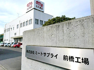 株式会社ミートサプライ前橋工場の画像・写真