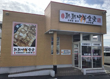 情熱中華食堂 中谷屋の画像・写真