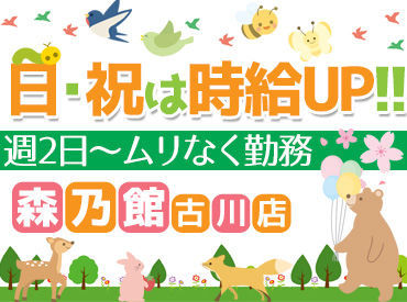 森乃館 古川店の画像・写真