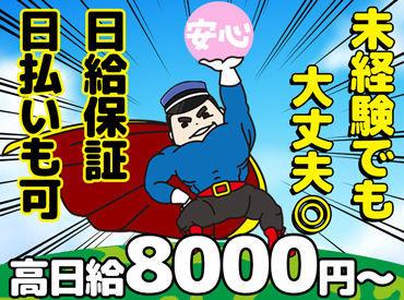 株式会社葵綜合警備保障の画像・写真