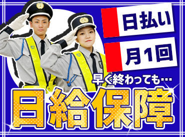 株式会社コスモ警備【勤務地:湖南エリア】の画像・写真