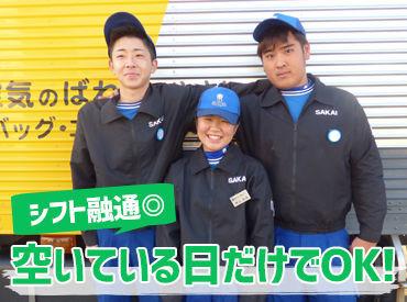株式会社サカイ引越センター 高知支社の画像・写真