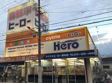 サイクルヒーロー堺本店の画像・写真