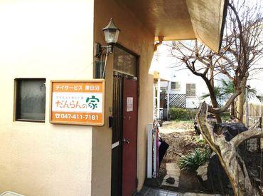 だんらんの家 津田沼の画像・写真