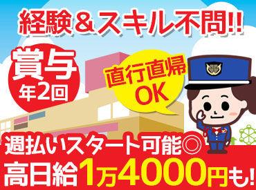 シンテイ警備株式会社 千葉中央支社の画像・写真