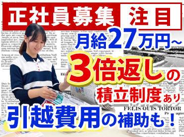 読売センター新発田の画像・写真