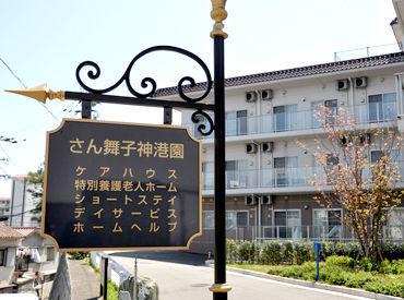社会福祉法人神港園 ケアハウスさん舞子神港園の画像・写真