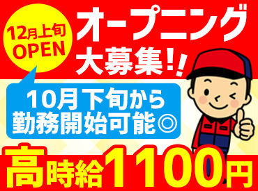 株式会社キタセキ 仙台東インターSS ※2021年12月上旬オープン予定の画像・写真
