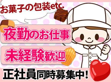 平塚製菓株式会社の画像・写真