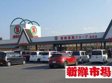新鮮市場 友田店の画像・写真