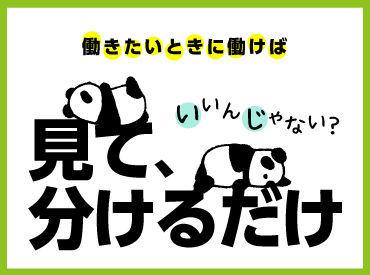 SGフィルダー株式会社 ※石山エリア/t305-7001の画像・写真