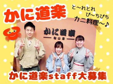 かに道楽 松山店の画像・写真
