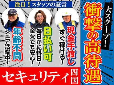 株式会社セキュリティ四国 ※勤務地:松山市エリアの画像・写真